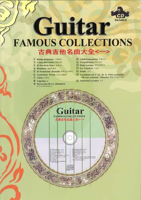~非凡樂器~古典吉他名曲大全(一) 附一CD