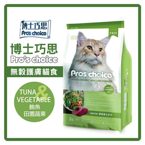 【力奇】博士巧思無穀護膚貓食-鮪魚+田園蔬果1.36KG-420元【送博士巧思無穀貓食-熟齡貓7+300G】>可超取>(A832D02-1)