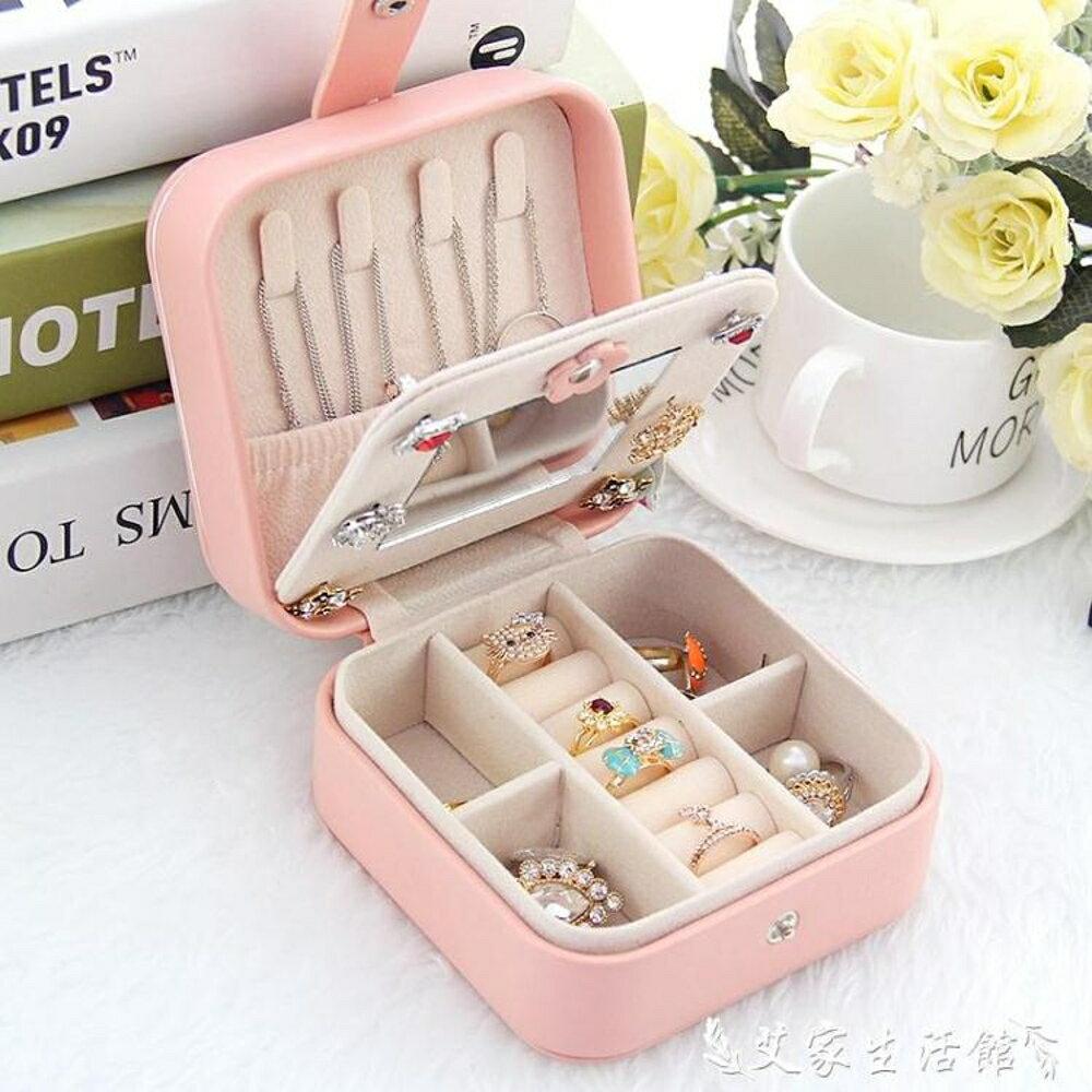 便攜公主歐式首飾盒韓國旅行耳環耳釘盒戒指手飾品收納盒 艾家生活館 lx