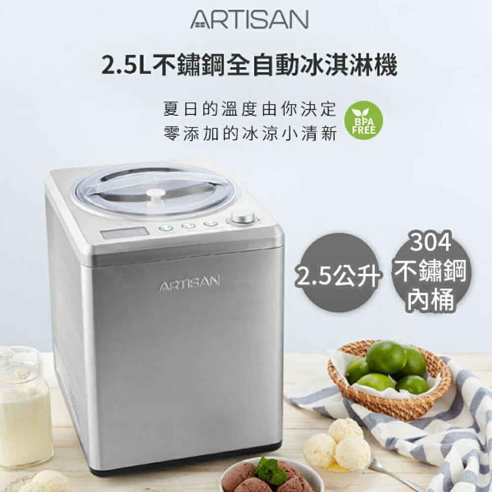 《享好禮三選一》ARTISAN IC2581 時尚窄身設計 數位全自動冰淇淋機 (2.5公升)