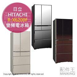 【配件王】日本代購 HITACHI 日立 R-X6200F 六門變頻電冰箱 620L 真空冷藏庫 蔬果睡眠保鮮室 大容量
