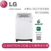 LG電子到【LG】 LG 真善美 Smart 淨速型 LG 6MOTION DD直立式變頻洗衣機  WT-D166WG
