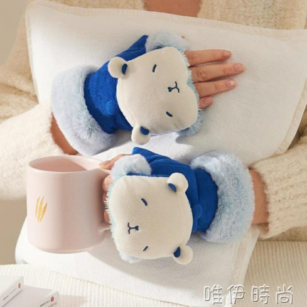 手套 毛絨露指手套女秋冬季可愛漏指加厚棉半指手套女冬 保暖 可愛學生 唯伊時尚