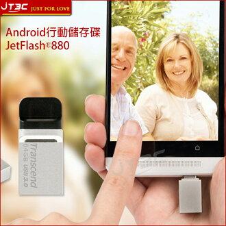【點數最高 10 倍送】Transcend 創見 JF880S 32G USB3.0 OTG 隨身碟《銀》