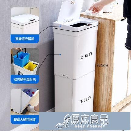 垃圾分類智慧感應式垃圾桶家用帶蓋雙層廚房日式大號腳踩干濕【全館免運】