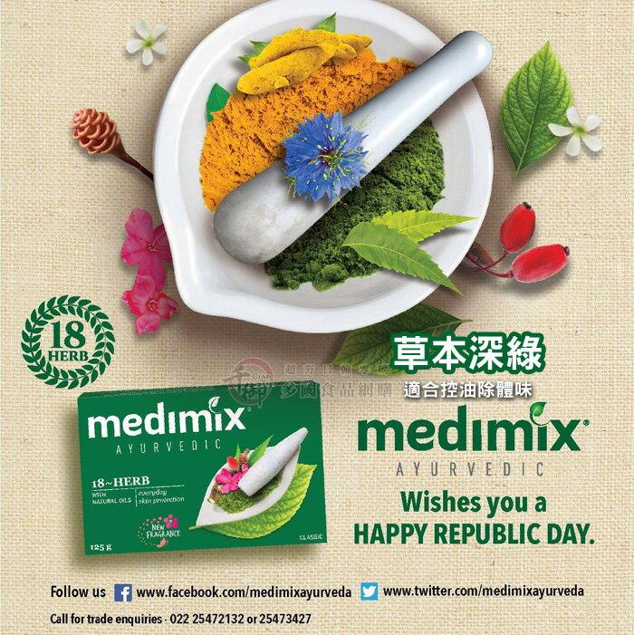 印度MEDIMIX皇室美肌皂 3種可選 香皂 國內外銷版依現貨出貨[ID890401]千御國際 5