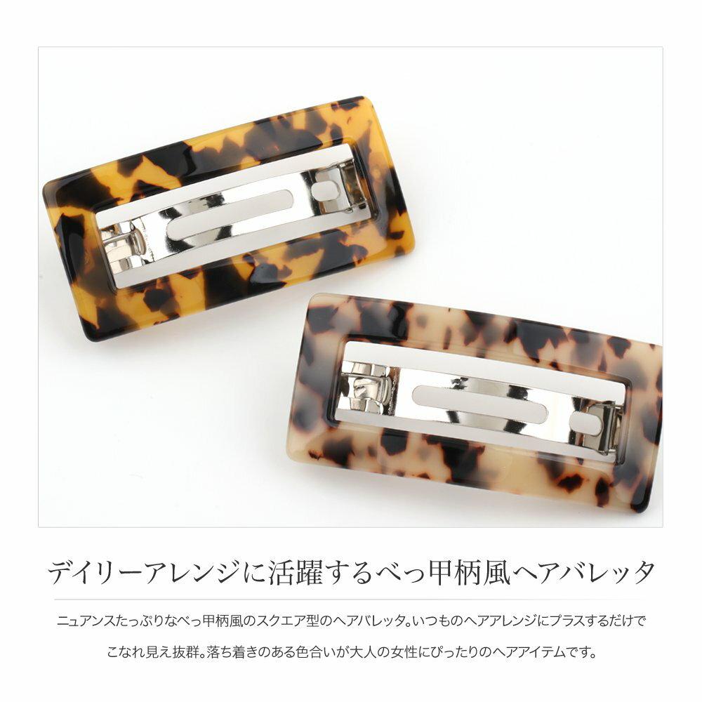 日本CREAM DOT  /  百搭長形琥珀色髮夾  /  a03617  /  日本必買 日本樂天直送(1590) 1