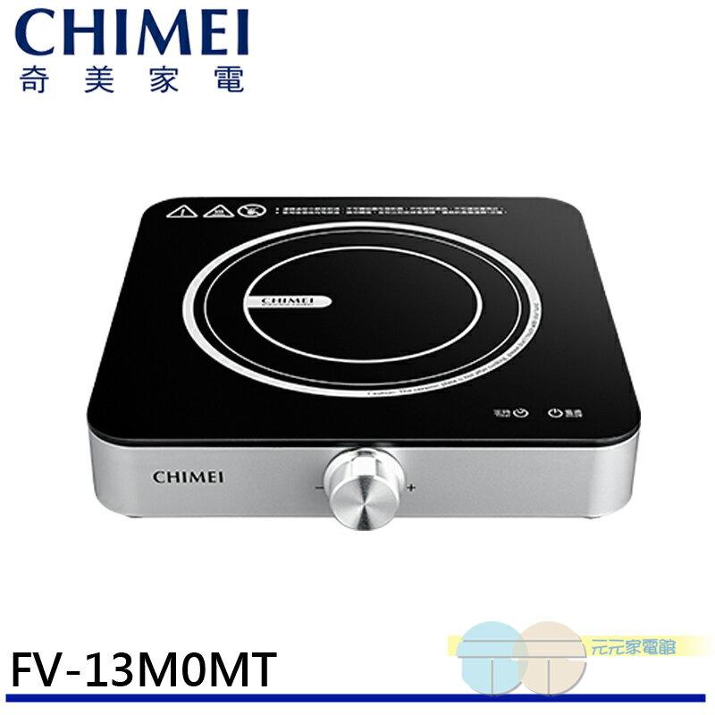 CHIMEI奇美 IH變頻電磁爐 FV-13M0MT