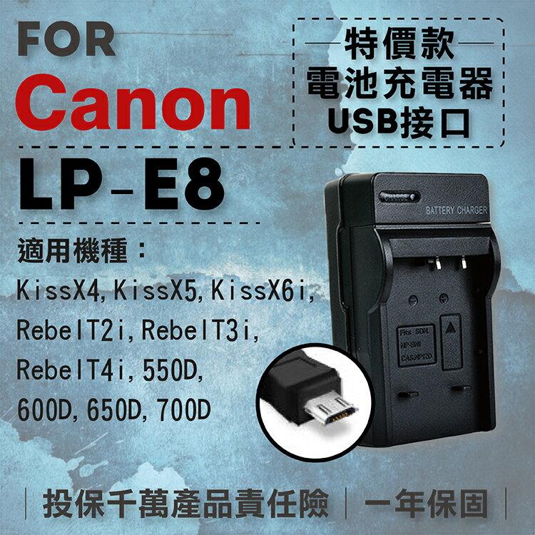 全新現貨@攝彩@超值USB充 隨身充電器 for Canon LP-E8 行動電源 戶外充 體積小 一年保固