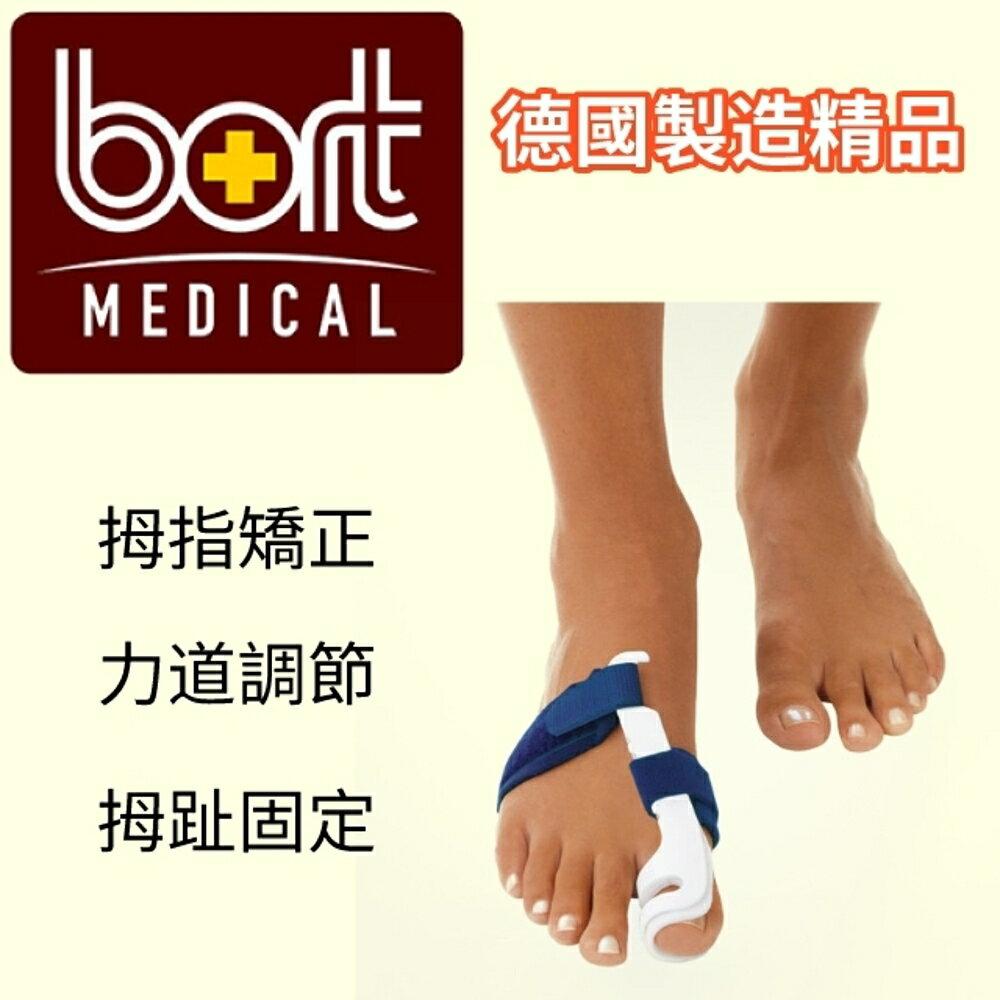腳拇趾固定帶【德國BORT】分隔墊 保護墊 足部護理