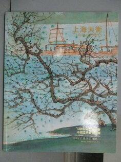 【書寶二手書T1/收藏_QCR】上海天衡2013秋季藝術品拍賣會_中國當代書畫專場_20131223