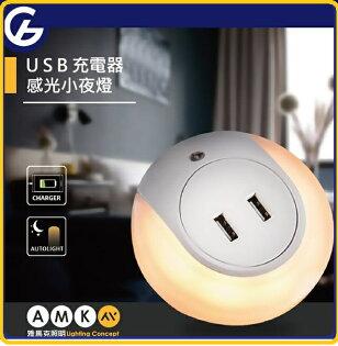 AMKUSB充電器感光小夜燈