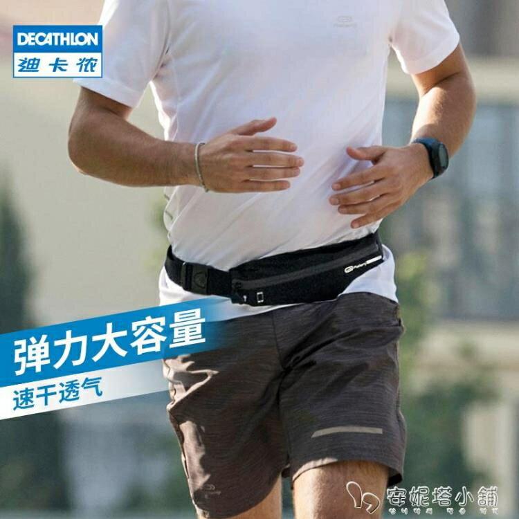 迪卡儂運動腰包男女手機腰帶健身隱形多功能戶外跑步裝備小包RUNC