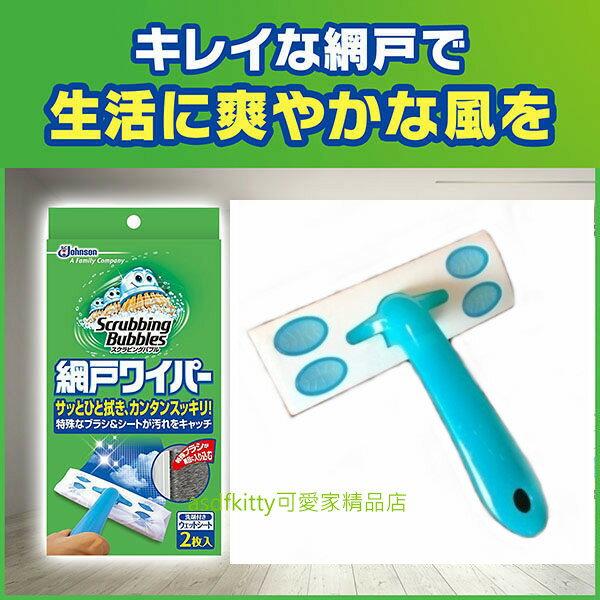 asdfkitty可愛家☆日本Johnson紗窗刷*1支+含洗劑清潔紙*2片-日本製