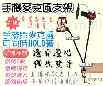 【coni shop】手機麥克風防塵罩MV支架 鋁合金材質 穩固耐用 360度全角度調整 手機支架 麥克風支架 防噴罩