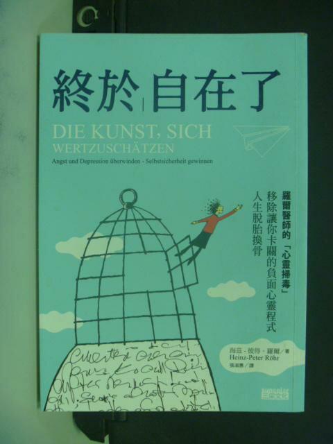【書寶二手書T2/心理_NQT】終於自在了: 羅爾醫師的心靈掃毒_海茲-彼得‧羅爾
