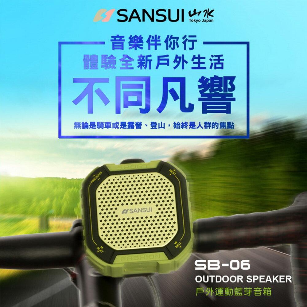 <br/><br/>  SANSUI 山水 戶外運動/自行車專用藍芽喇叭  SB-06<br/><br/>