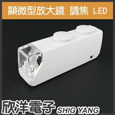 ※欣洋電子※顯微放大鏡+LED燈160~200倍附皮套(0606)
