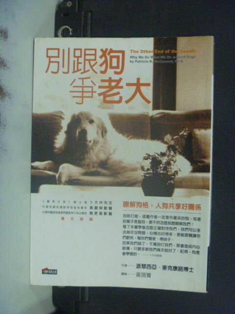 【書寶二手書T4/寵物_HIN】別跟狗爭老大_原價350_派翠西亞.麥克康諾