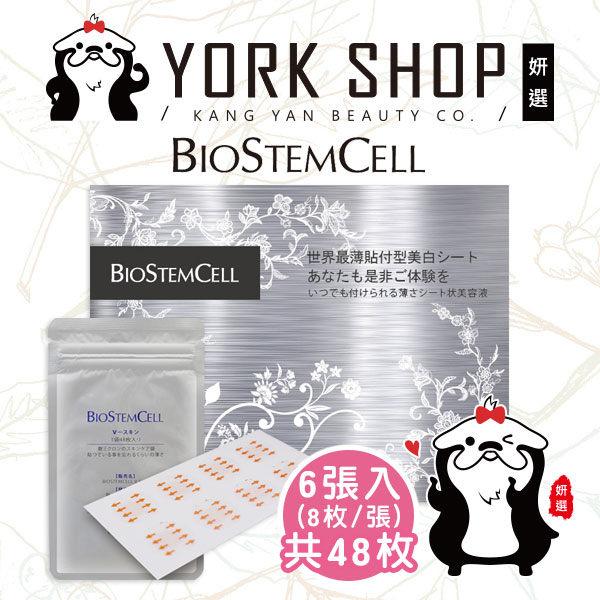 【姍伶】日本 BSC 超薄美白淡斑精華貼膜 (48枚入) x 1盒