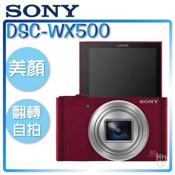 ➤ 【和信嘉】美顏自拍 SONY DSC-WX500(紅) 原廠保固一年
