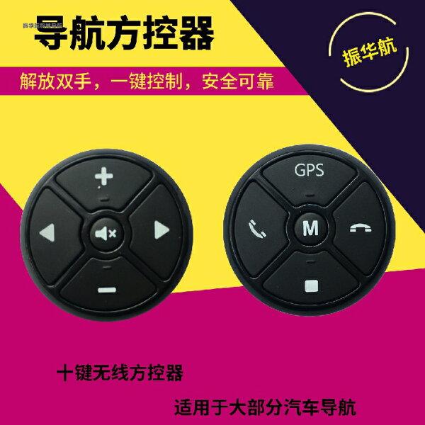 美琪(新品配件)汽車改裝通用萬能方向盤控制器多功能DVD導航按鍵遙控器