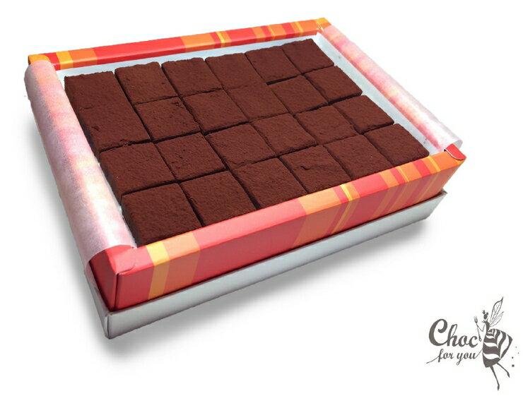 Choc For You【75%生巧克力】24入 手工巧克力/下午茶點心/團購必Buy/伴手禮 1