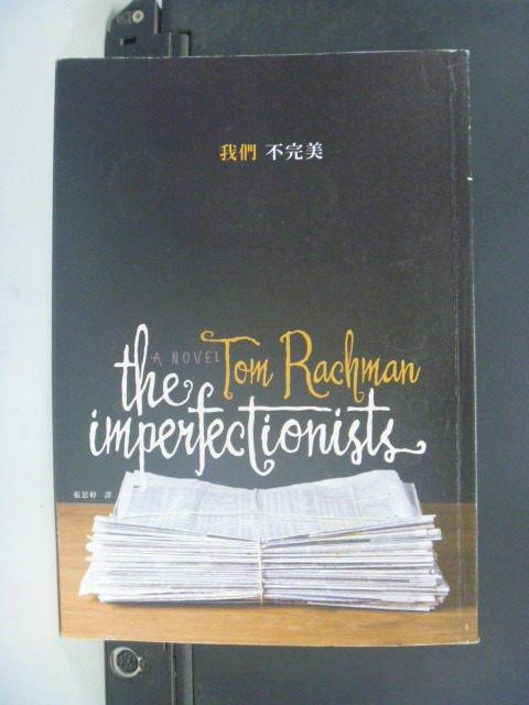 【書寶二手書T4/翻譯小說_JNI】我們不完美_原價300_湯姆‧瑞奇曼