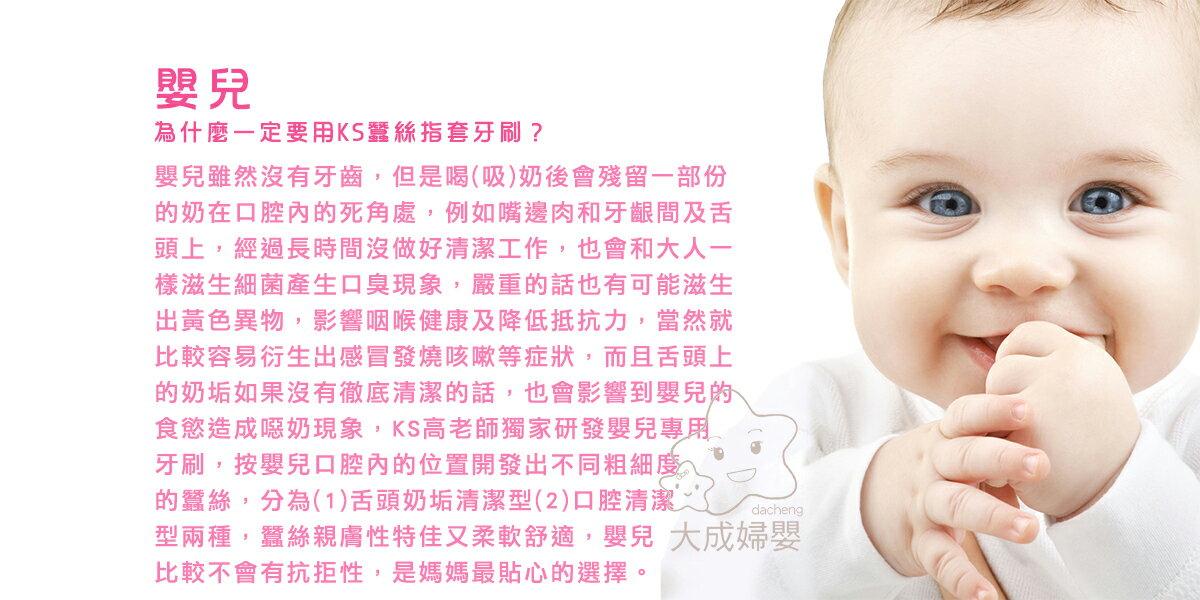 【大成婦嬰】K'S 蠶絲指套牙刷 100%蠶絲(附掛勾) / 牙刷 / 舌苔刷 奶垢 舌漬 清潔 2
