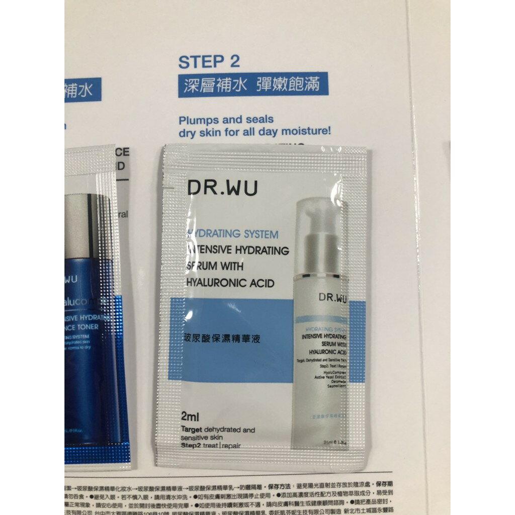 (小資族購物站) DR.WU 玻尿酸保濕3步驟試用包 精華化妝水 精華液 精華乳 3