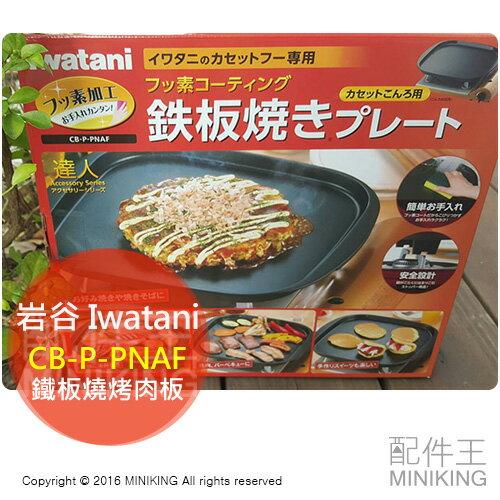 【配件王】現貨 岩谷 Iwatani CB-P-PNAF 鐵板燒 烤肉板 燒烤鐵板燒 另 CB-AH-41