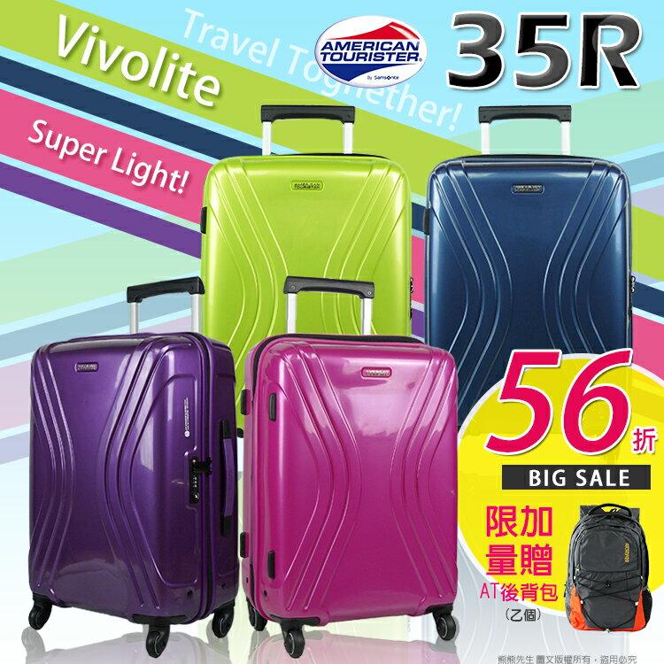 《熊熊先生》年末特賣56折 加送AT後背包 新秀麗行李箱24吋美國旅行者 百分百PP材質 35R