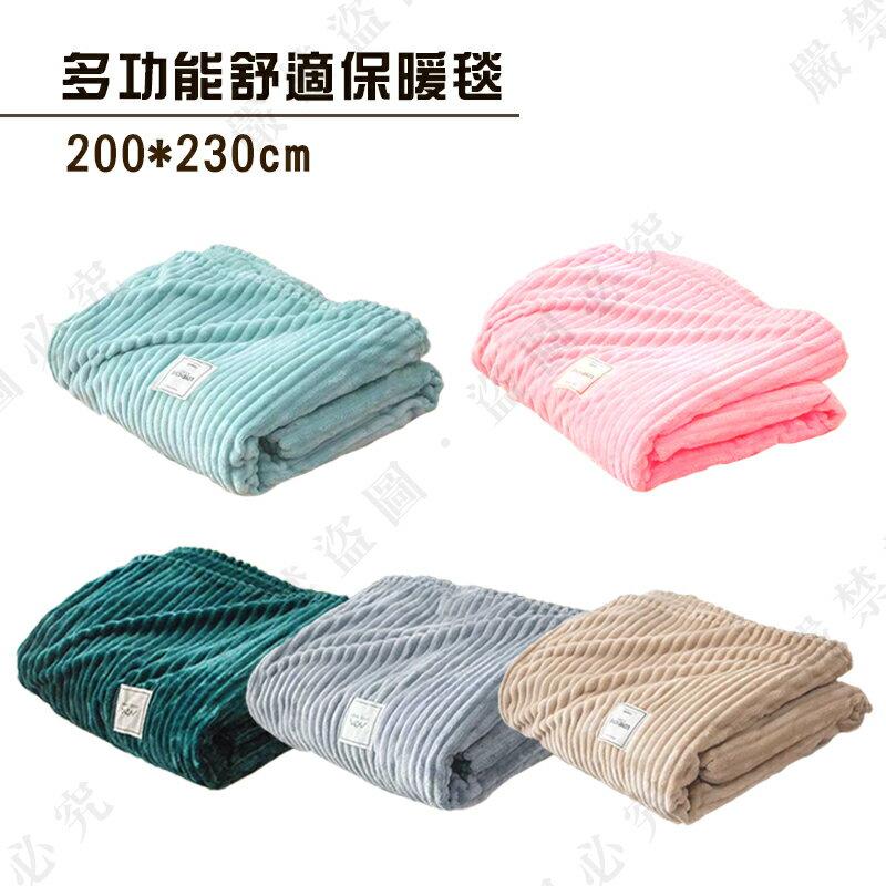 【露營趣】新店桃園 DS-332 多功能舒適保暖毯 200*230cm 雙面毯 毛毯 毯子 雙人毯 四季毯 蓋毯 居家 露營