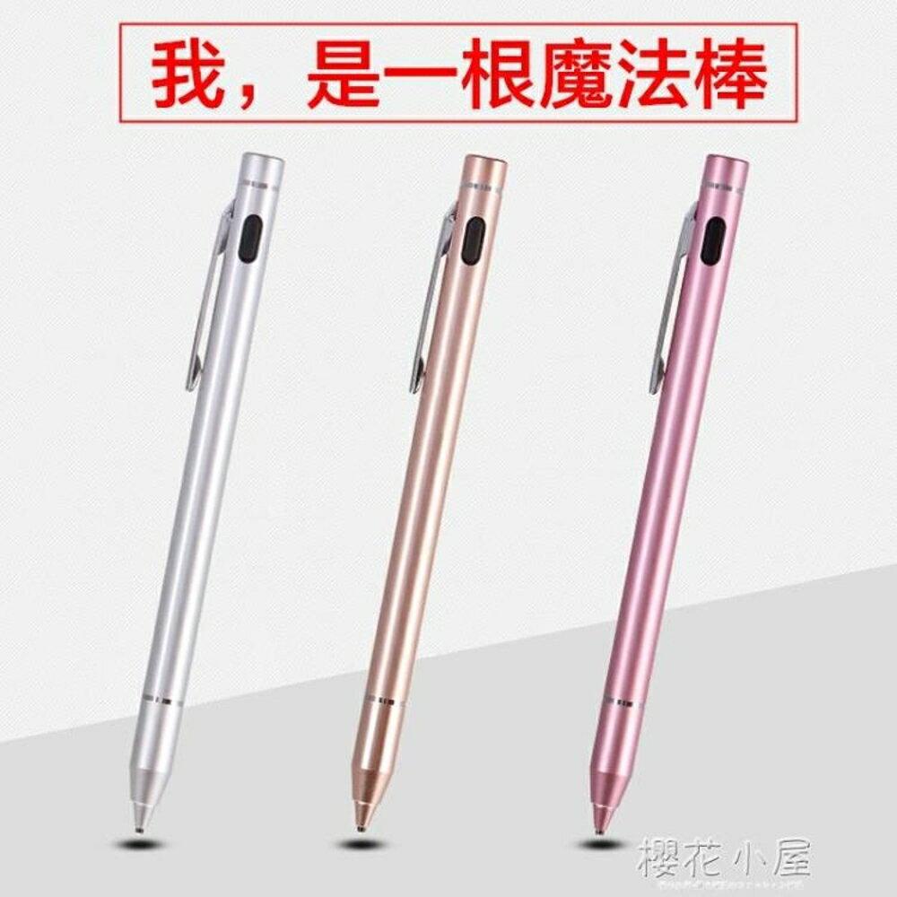 主動式電容筆iPad高精度超細頭pencil手機蘋果平板手寫apple觸屏林之舍家居