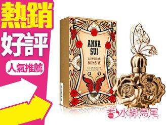 Anna Sui 安娜蘇 波希女神 女性淡香水 迷你原廠小香 4ML◐香水綁馬尾◐