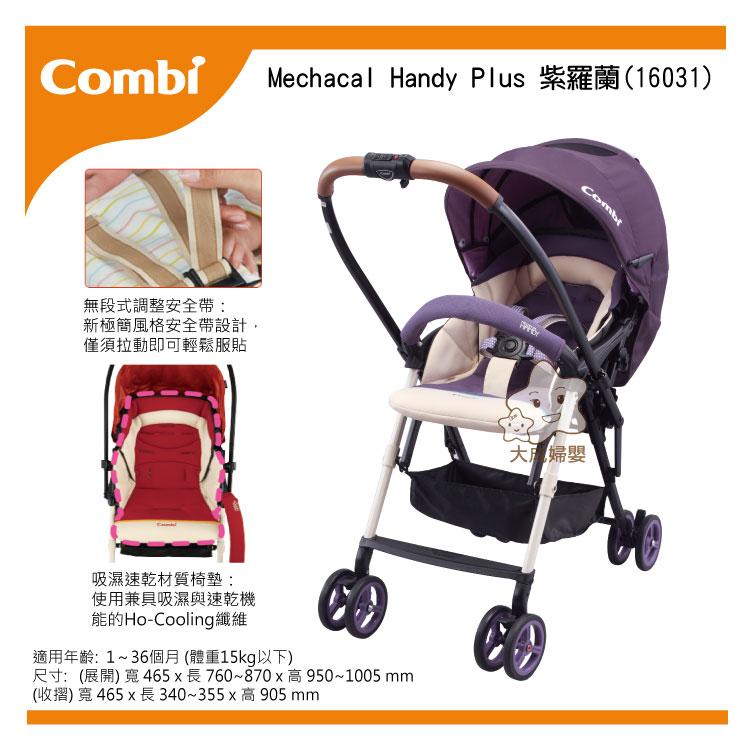 【大成婦嬰】 Combi Mechacal Handy Plus (鬱金香、紫羅蘭)16031 最輕量全罩式雙向手推