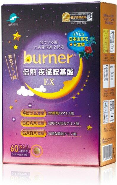 倍熱burner夜孅胺基酸EX錠(特藥組合20粒/包X4包)二盒