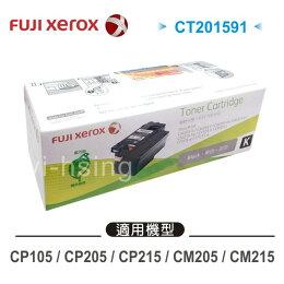 富士 原廠黑色碳粉 CT201591 適用 CP105b CP205 CM215b CM215fw