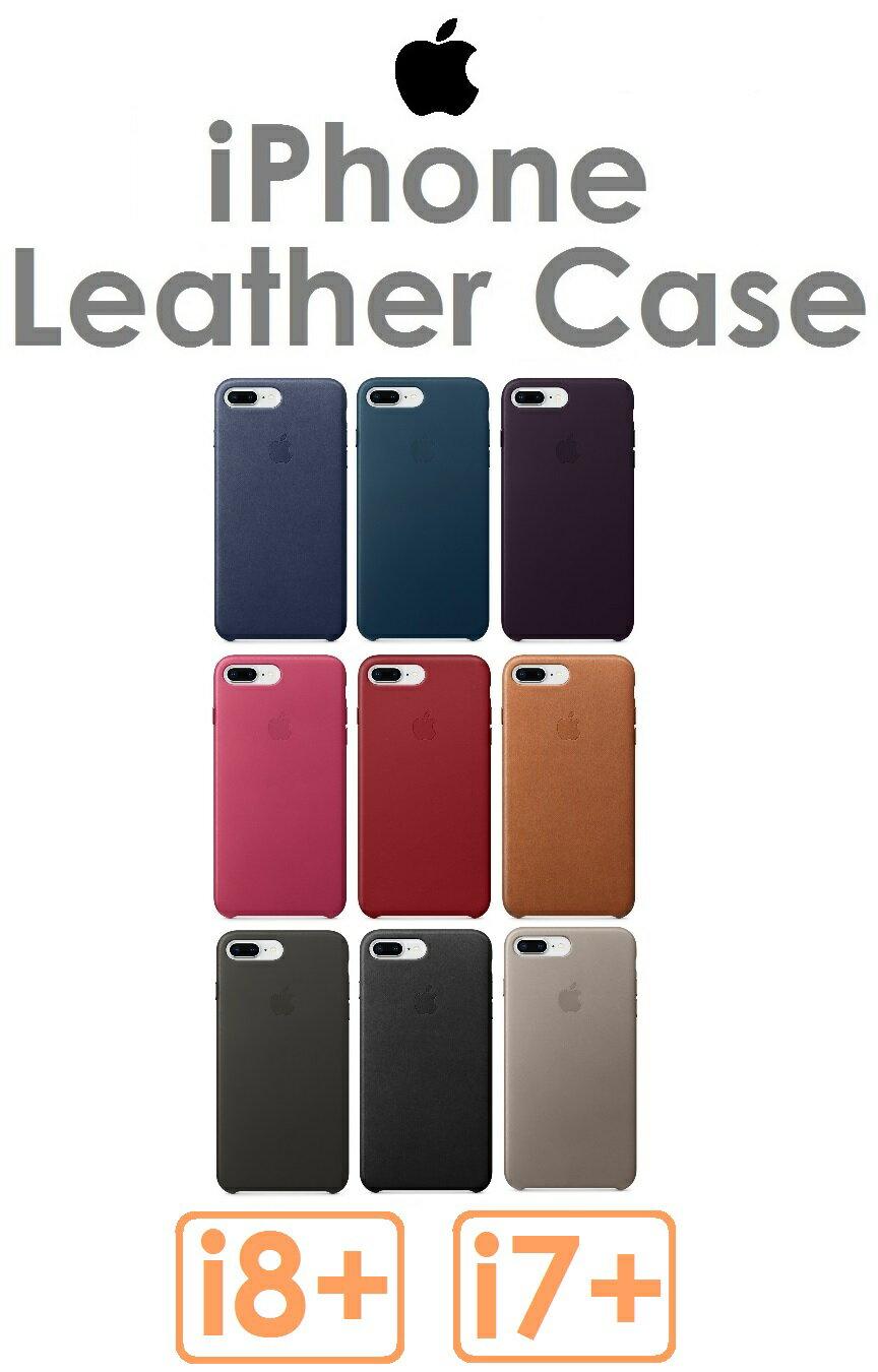 【原廠盒裝】蘋果 APPLE iPhone 8 Plus 原廠皮革護套 皮質背殼背蓋 i8+ iPhone8+(iPhone 7 Plus / i7+ 共用)