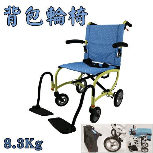 輪椅 背包輪椅 鋁合金 輕量型 8.3Kg 富士康 FZK-705