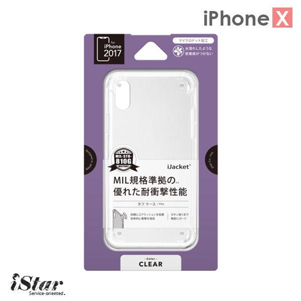 iPhone X 手機殼 軍規認證 空壓殼 白色透明 防摔/耐摔 TPU 軟殼 5.8吋 四角加強防護