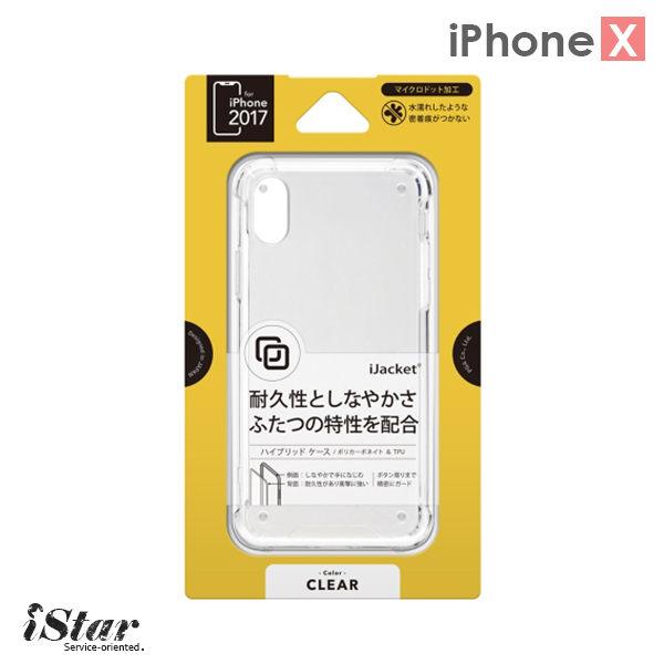iPhone X 手機殼 軍規認證 空壓殼 白色透明 防摔/耐摔 TPU+PC 軟殼 5.8吋 四角加強防護