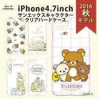 角落生物Sumikko-gurashi,角落生物手機殼推薦推薦到iPhone8/7/6/6s 手機殼 拉拉熊 正版授權 PC/透明/塗鴉 硬殼 4.7吋 San-X-拉拉熊/懶懶熊/角落生物