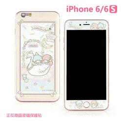三麗鷗 正版授權 iPhone 6/6s 玻璃貼 雙子星 Littie Twin Star 雙面 保護貼 4.7吋 Sanrio -天鵝
