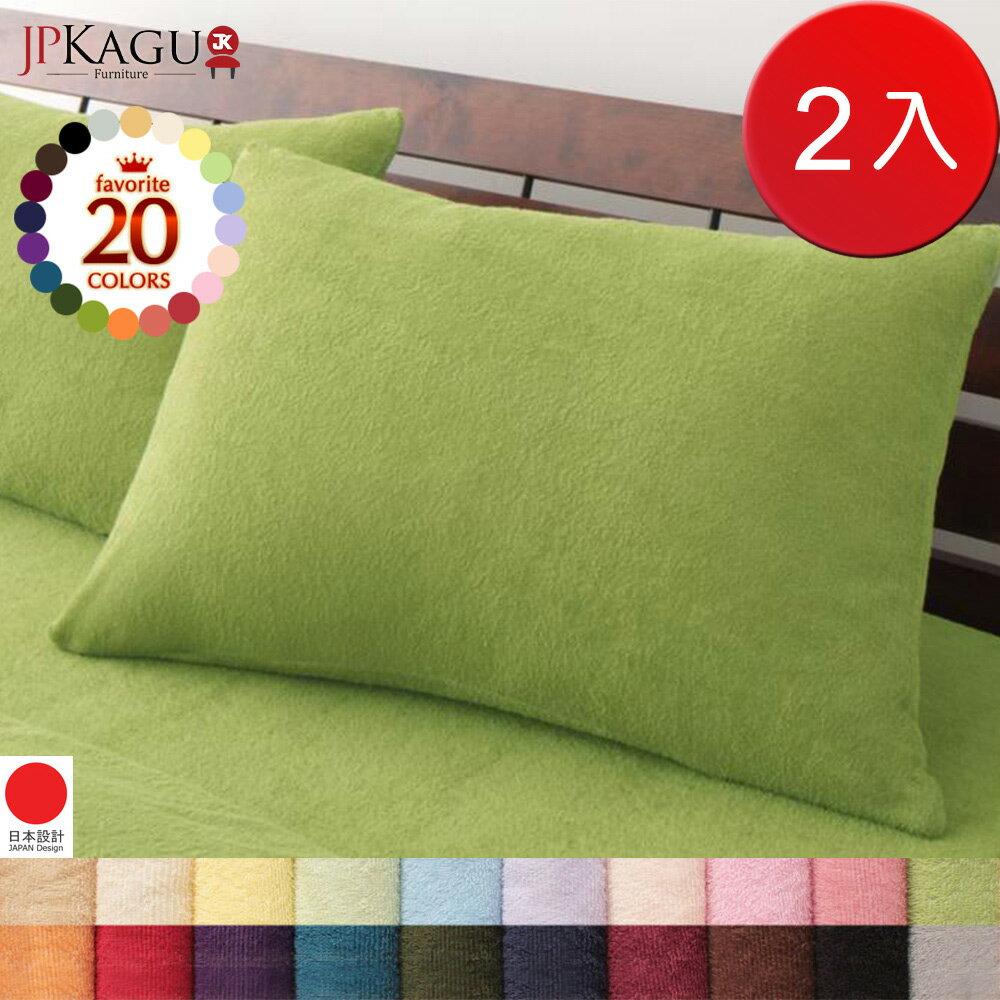 JP Kagu 日系素色超柔軟極細絨毛純棉毛巾枕頭套~2入組^(20色^)