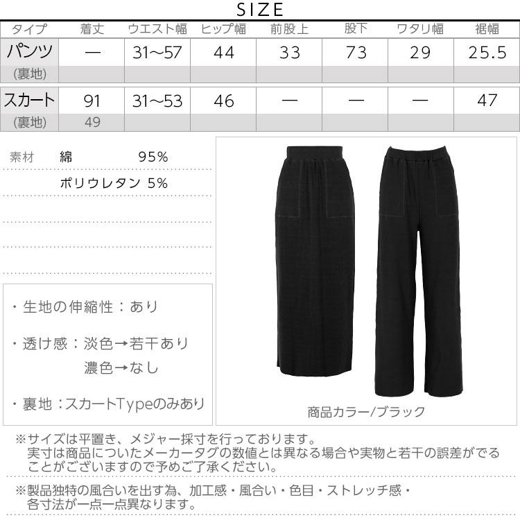 日本Kobe lettuce /  夏季親膚針織長褲 長裙  / -m2496-日本必買 日本樂天直送(2380) 3