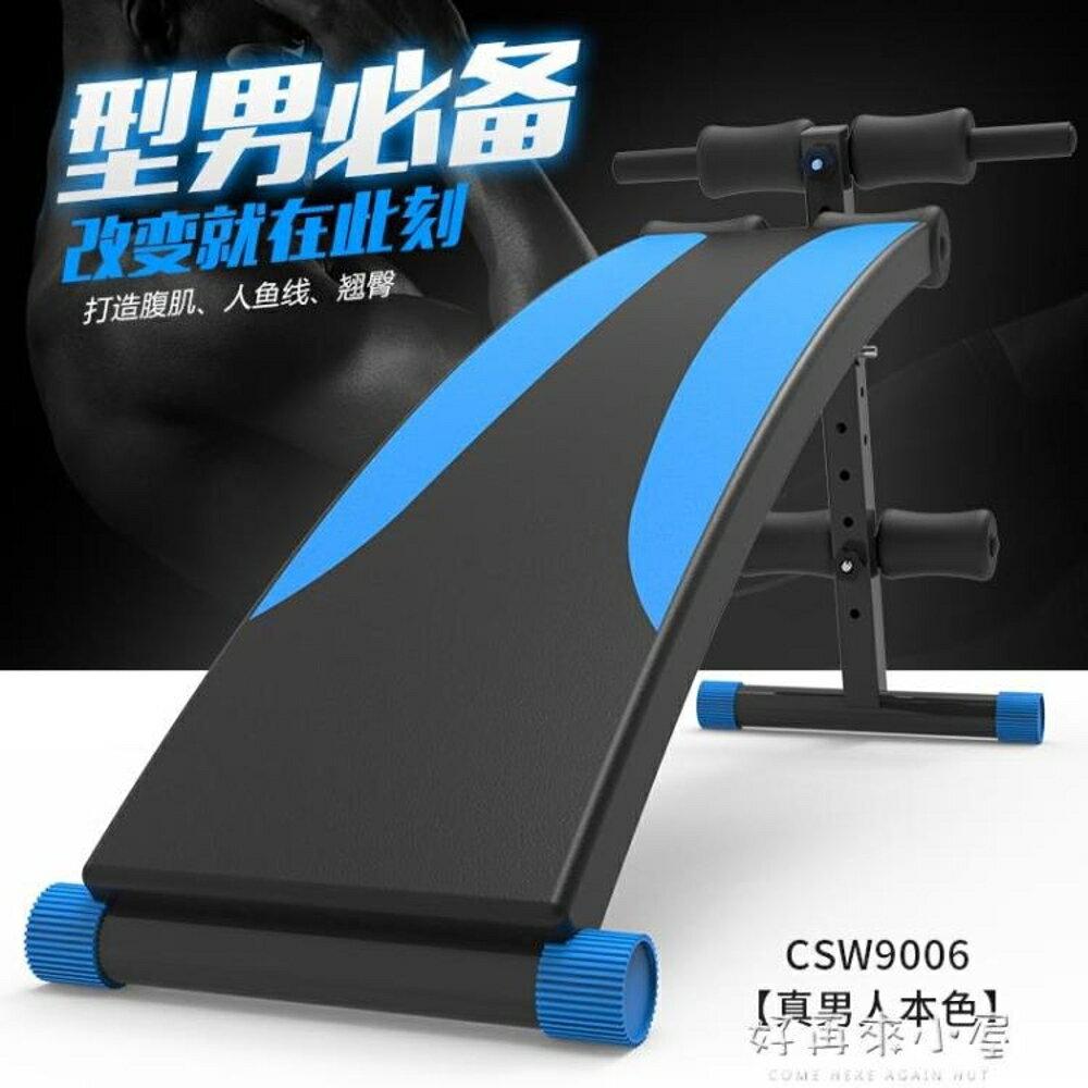 創思維仰臥板仰臥起坐健身器材家用多功能收腹器仰臥起坐板腹肌板 好再來小屋 igo