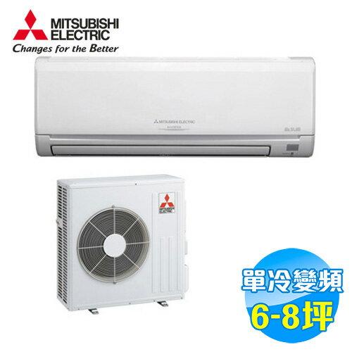 【滿3千,15%點數回饋(1%=1元)】三菱 Mitsubishi 靜音大師 單冷變頻 一對一分離式冷氣 MSY-GE42NA / MUY-GE42NA 【送標準安裝】