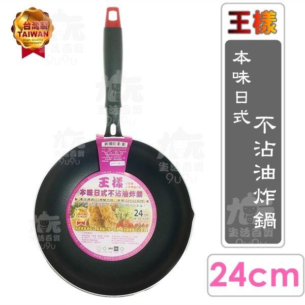 【九元生活百貨】王樣 本味日式不沾油炸鍋/24cm 天婦羅鍋 單柄鍋 不沾鍋