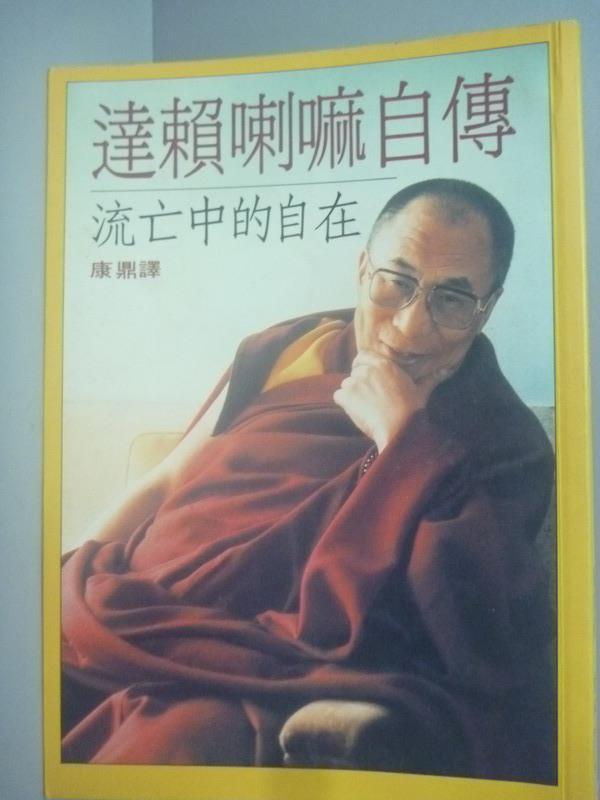 【書寶二手書T1/傳記_HDR】達賴喇嘛自傳_Dalai Lama